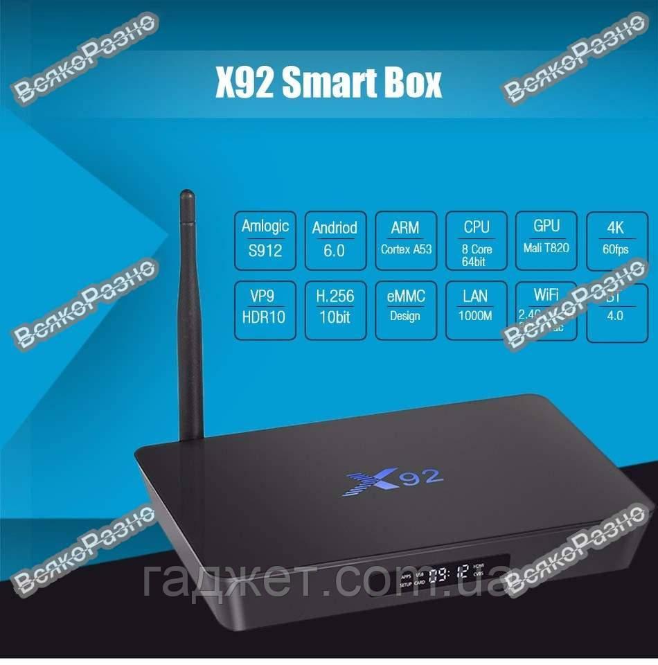 ТВ приставка X92 8 ядер Amlogic S912 3Гб-16Гб Adroid 6.0