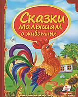 Сказки малышам о животных (Сундучок сказок)