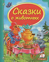 Сказки о животных (Сундучок сказок)