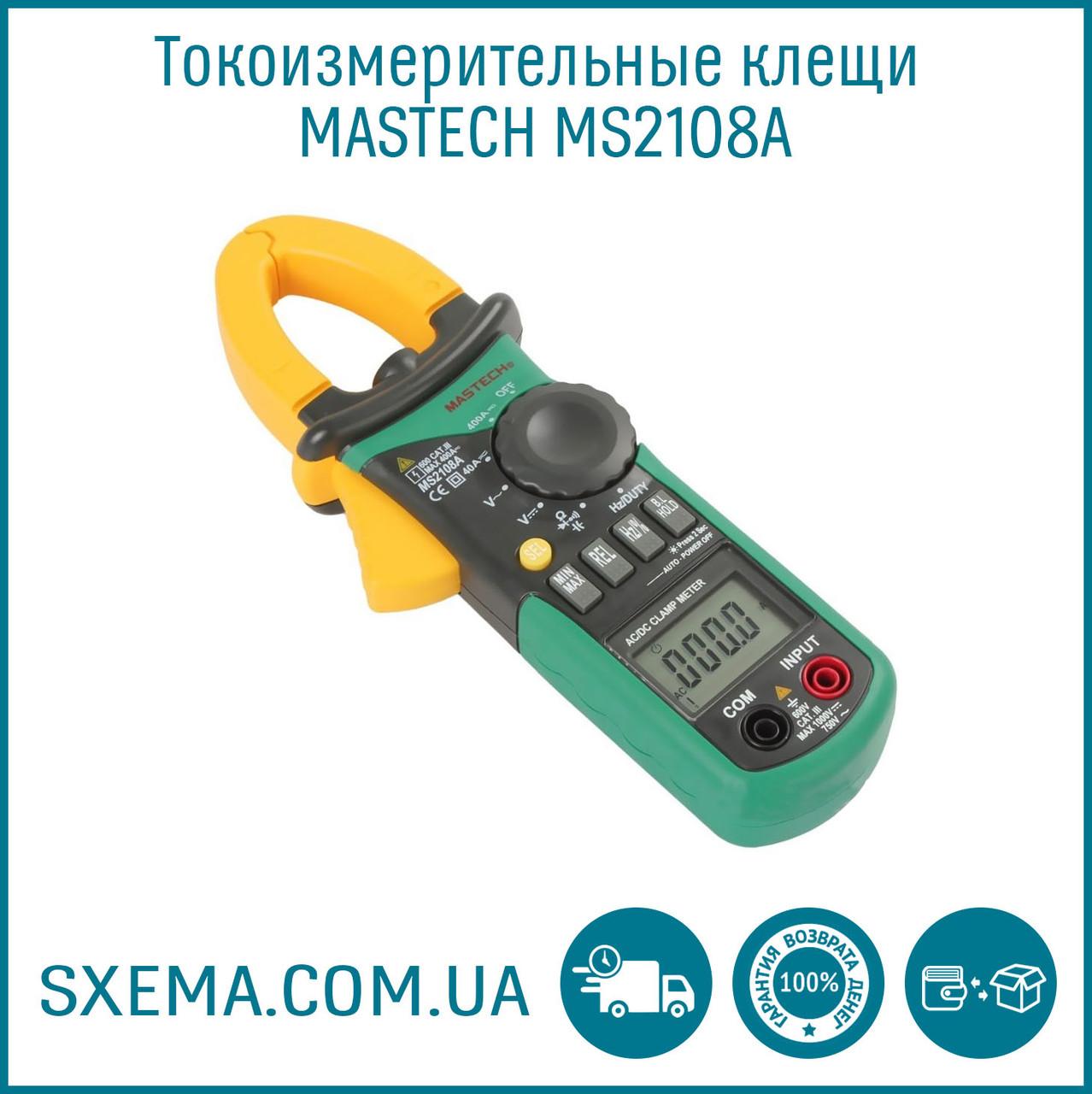 Токоизмерительные токовые клещи MASTECH MS2108A