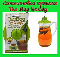 Cиликоновая крышка Tea Bag Buddy!Акция