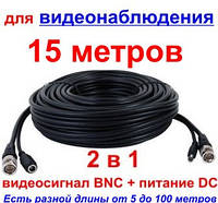 Кабель для видеонаблюдения 15 метров, 2 в 1 (BNC видеосигнал + DC питание) ,модель VK-15
