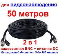 Кабель для видеонаблюдения 50 метров, 2 в 1 (BNC видеосигнал + DC питание) ,модель VK-50