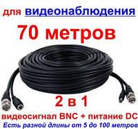 Кабель для видеонаблюдения 70 метров, 2 в 1 (BNC видеосигнал + DC питание) ,модель VK-70