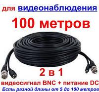 Кабель для видеонаблюдения 100 метров, 2 в 1 (BNC видеосигнал + DC питание) ,модель VK-100