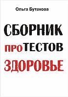 """Книга """"Сборник тестов про здоровье"""". Бутакова О.А."""
