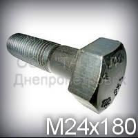 Болт М24х180 прочность 110 (10.9) ГОСТ 22353-77 (ГОСТ Р 52644-2006, DIN 6914)