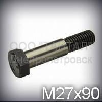 Болт М27х90 прочность 10.9 ГОСТ 7817-70 (DIN 609, DIN 610) сталь 40Х