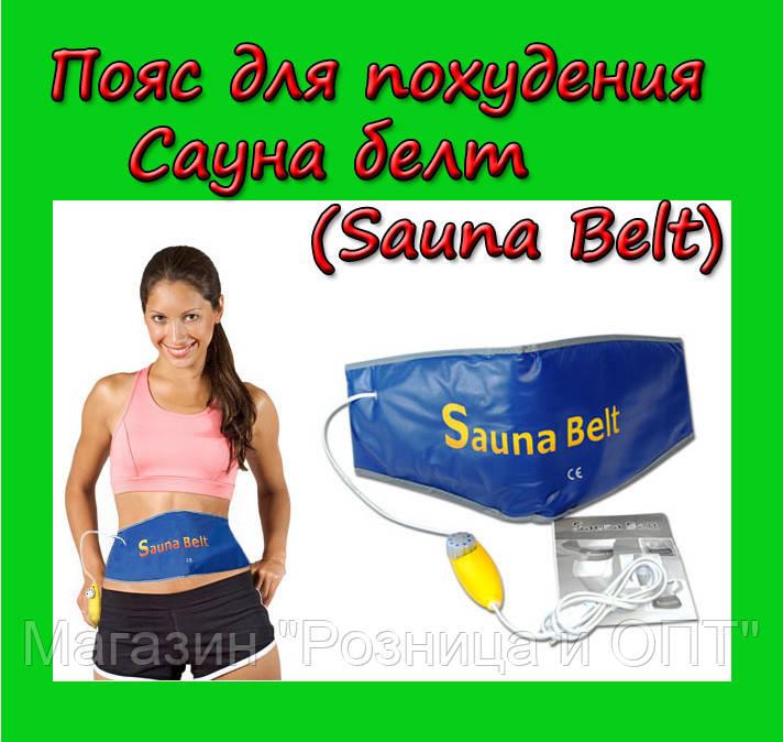 Велформ Сауна Белт Sauna Belt - beltcomru