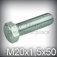 Болт М20х1,5х50 прочность 8.8 ГОСТ 7805-70 (ГОСТ 7798-70, DIN 933) оцинкованный