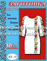 Заготовка сукні з довгим рукавом