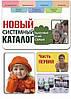 """Новый системный каталог часть 1, Бутакова О.А."""""""