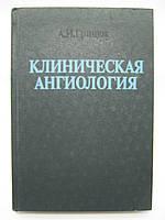 Грицюк А.А. Клиническая ангиология.