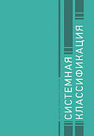 "Книга ""Системная классификация"" О. Бутакова"