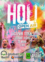 Літо, сонце, пляж ... Holi open air в Сумах!