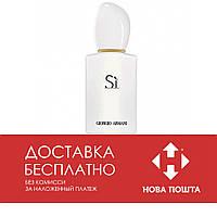 Giorgio Armani Si Limited Edition White 100 ml