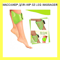 МАССАЖЕР ДЛЯ ИКР EZ LEG MASSAGER!Опт