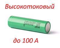 Высокотоковый аккумулятор Samsung INR 18650-25R 2500mA,  (оригинал)