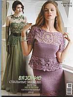 журнал по вязанию журнал мод 555 цена 70 грн купить в киеве
