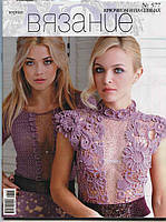 "Журнал по вязанию. ""Журнал мод"" № 577, фото 1"