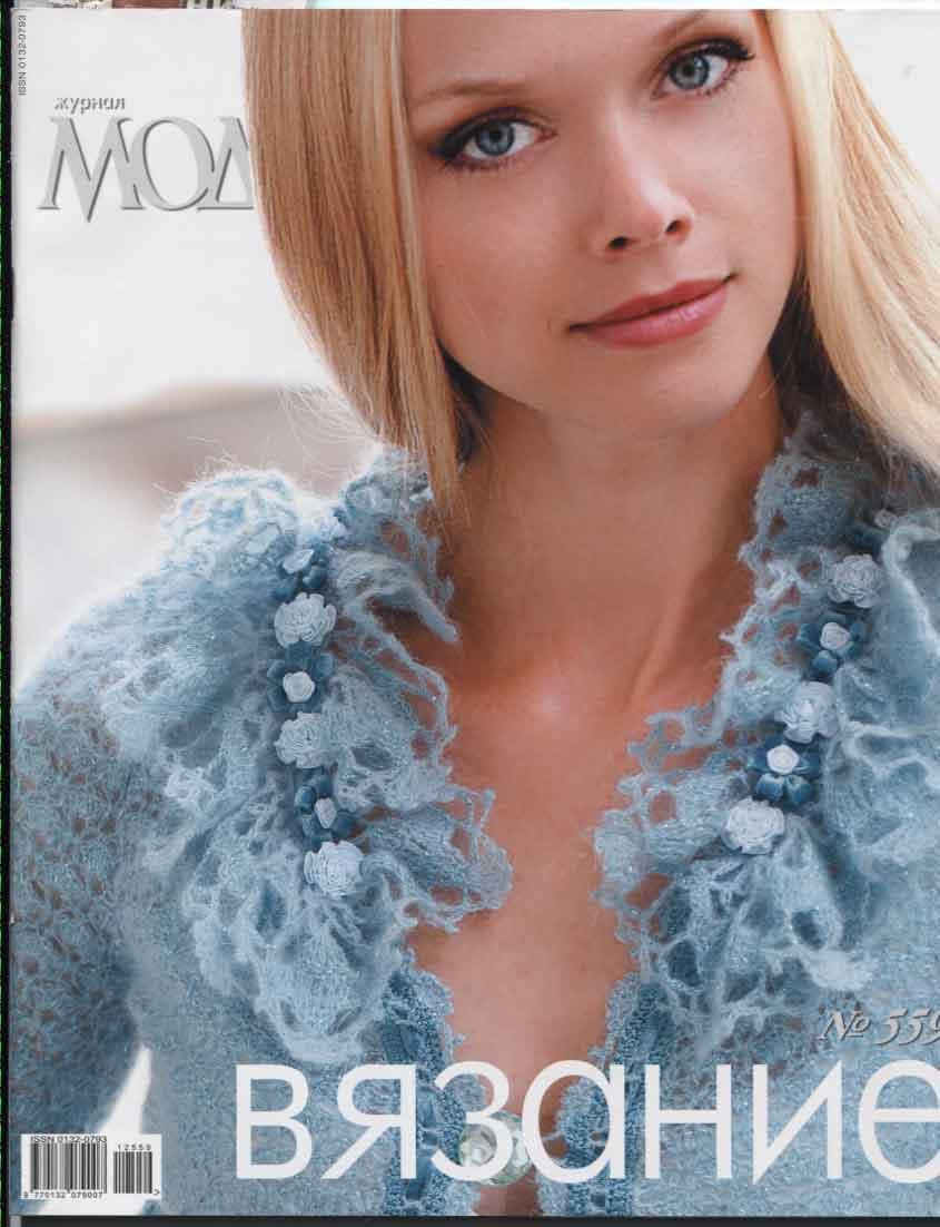 """Журнал по вязанию. """"Журнал мод"""" № 559"""