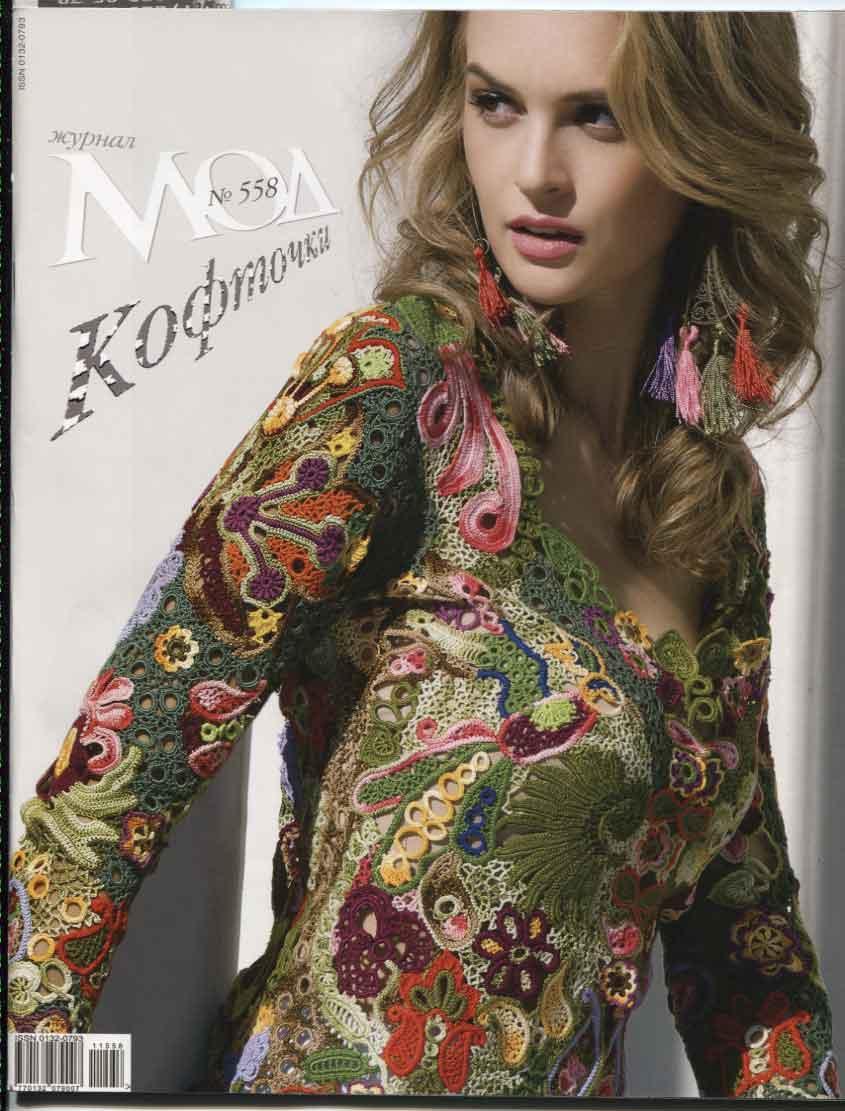 """Журнал з в'язання. """"Журнал мод"""" № 558"""