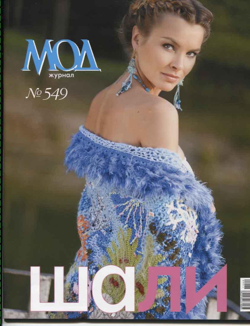 """Журнал з в'язання. """"Журнал мод"""" № 549"""