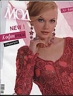 "Журнал по вязанию. ""Журнал мод"" № 544, фото 1"