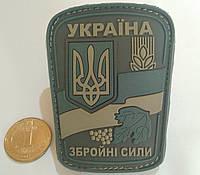 """Шеврон резиновый """"Украина"""" на липучке"""