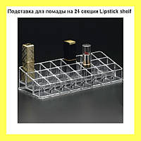 Подставка для помады на 24 секции Lipstick shelf!Акция