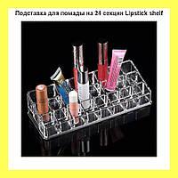 Подставка для помады на 24 секции Lipstick shelf!Опт