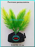 Растение Атман S-027E, 10см, фото 1