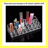 Подставка для помады на 24 секции Lipstick shelf