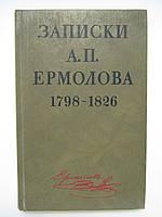 Записки А.П. Ермолова. 1798 – 1826 гг.