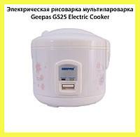 Электрическая рисоварка мультипароварка Geepas GS25 Electric Cooker!Акция