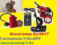 Фонарь шахтерский SX-0017.