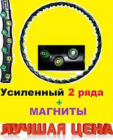 Обруч магнитный массажный хула-хуп. Усиленный двухрядный массажный обруч с магнитами.