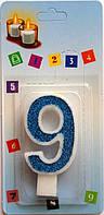 Тортовая свеча цифра Классика синяя - 9 лет