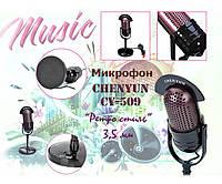 509 Микрофон HP-CY-509 на стойке