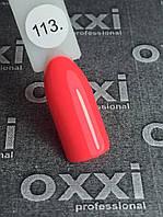 Гель-лак Oxxi Professional № 113, 8 мл (яркий красный-розовый)