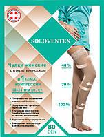 Чулки компрессионные женские Soloventex Бежевые с открытым носком1 класс компрессии 80 DEN Размер В,
