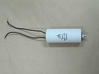 Конденсатор 30 мкФ 450 V AC для асинхронника