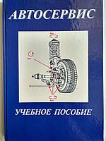 Книга Автосервис: учебное пособие