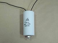 Конденсатор 40 мкФ 450 V AC для моторов.