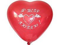 Шарик сердце красное «Я тебя люблю» 50 шт 44 см