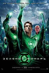 DVD-диск Зелений ліхтар (Р. Рейнольдс) (США, 2011)