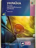 Атлас автомобільних шляхів України 1:1000000