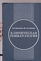 В.А.Насонова Клиническая ревматология