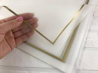 Калька полупрозрачная с золотым кантом (20 шт)