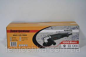 Болгарка Электромаш МШУ 125 - 1100 К, фото 3